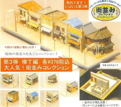 街並みコレクション 第3弾 BOX